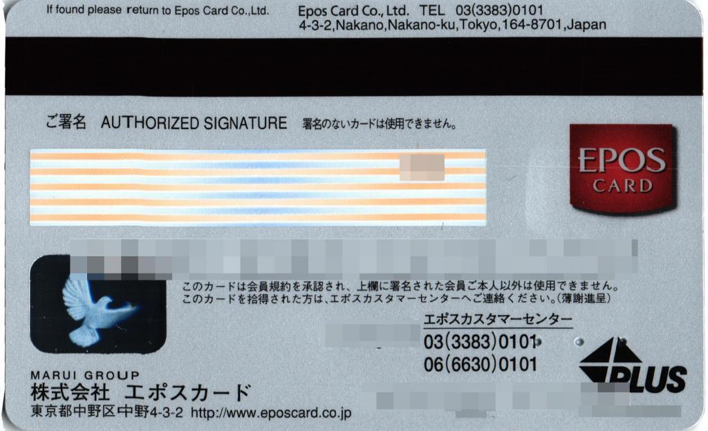 カスタマーセンター エポス カード